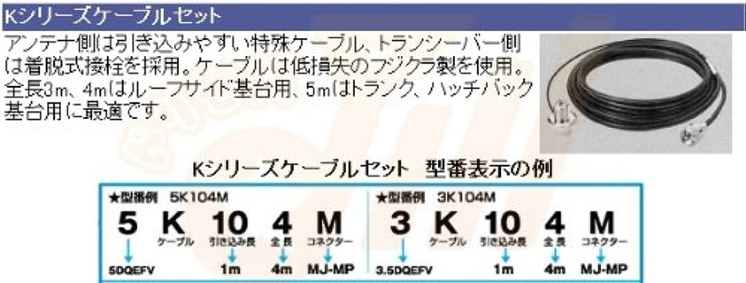 洋服狂ったレイアCOMET コメット 3K153M 車載用同軸ケーブル Kシリーズ 最高級 低損失 フジクラ製ケーブル使用 (LK/CKシリーズ後継)