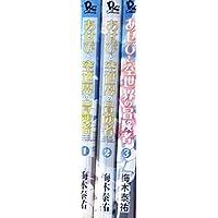 あせびと空世界の冒険者 コミック 1-3巻セット (リュウコミックス)