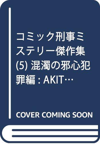 コミック刑事ミステリー傑作集(5) 混濁の邪心犯罪編: AKITA TOP COMICS WIDE