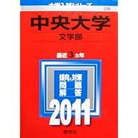 中央大学(文学部) (2011年版 大学入試シリーズ)