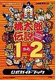桃太郎伝説1から2公式ガイドブック (ワンダーライフスペシャル―ハドソン公式ガイドブック)