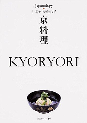 京料理 KYORYORI ジャパノロジー・コレクション (角川ソフィア文庫)の詳細を見る