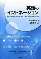 英語のイントネーション English Intonation (CD付) (CD BOOK)