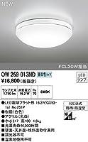 オーデリック エクステリアライト OW269013ND