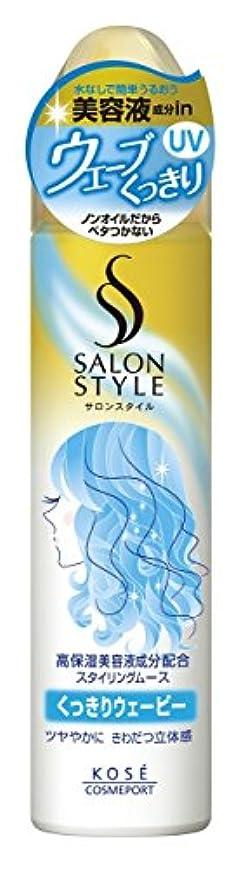 気絶させる知人早くKOSE コーセー SALON STYLE(サロンスタイル) スタイリングムース (くっきりウェービー) 150g