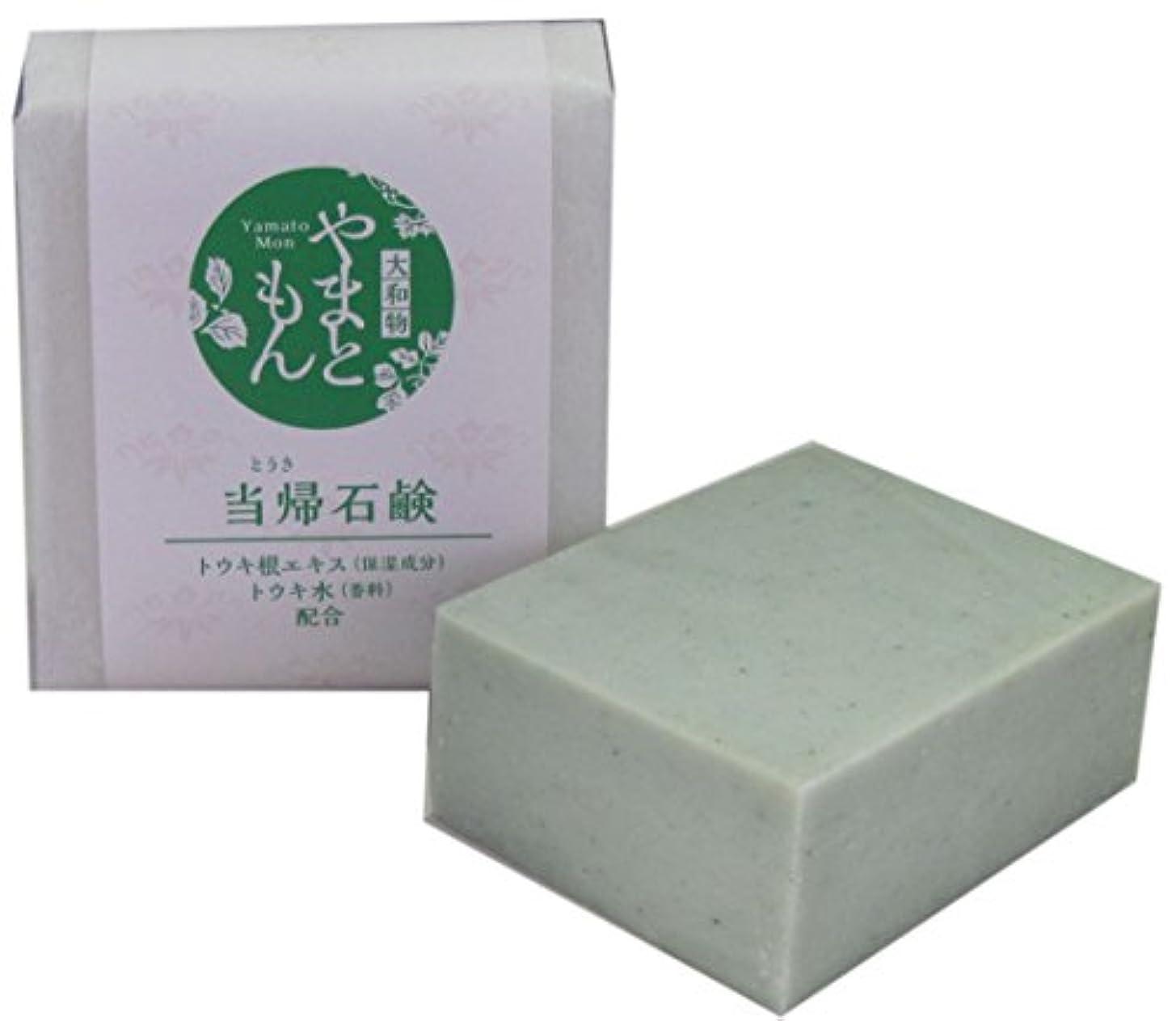 減る変更可能入植者奈良産和漢生薬エキス使用やまともん化粧品 当帰石鹸(とうきせっけん」)