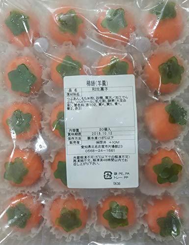柿餅(羊羹)20個×28P(P660円)業務用 冷凍 ヘタまでお召し上がり頂けます。