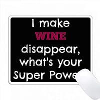 私はあなたのスーパーパワーは何ですか?ワインが消えるようにします PC Mouse Pad パソコン マウスパッド