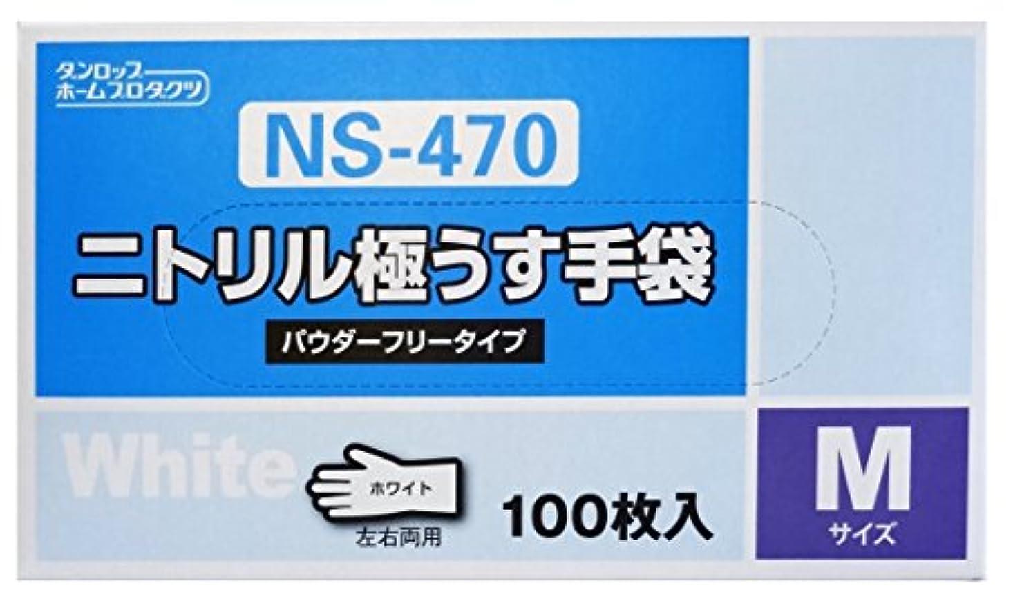 フライカイトカラス範囲ダンロップホームプロダクツ 粉なしニトリル極うす手袋 Mサイズ ホワイト 100枚入 NS-470