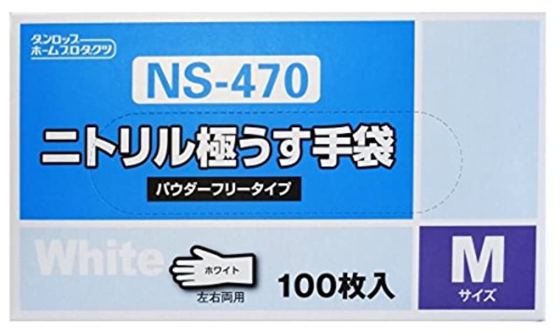 ミスズームインするレンダーダンロップホームプロダクツ 粉なしニトリル極うす手袋 Mサイズ ホワイト 100枚入 NS-470