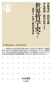 世界哲学史7 ──近代II 自由と歴史的発展 (ちくま新書)
