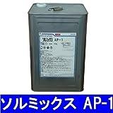 ソルミックスAP-1 [14kg] 日本アルコール販売 エタノール メタノール IPA 脱脂 洗浄 [その他]