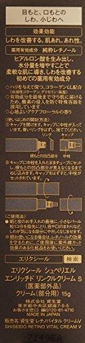 エリクシール シュペリエル エンリッチド リンクルクリーム S 15g【医薬部外品】