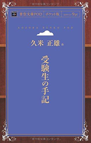 受験生の手記 (青空文庫POD(ポケット版))