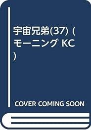 宇宙兄弟(37) (モーニング KC)