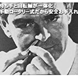 送料無料★手動ロータリー式鼻毛切り!『ゾーリンゲン ニュー鼻毛カッター』