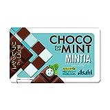 【販路限定品】アサヒグループ食品 ミンティア チョコミント 50粒(7g)×10個