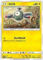 ポケモンカードゲーム/PK-SM10b-021 コイル C