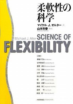 柔軟性の科学の詳細を見る