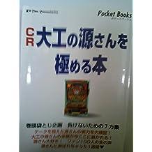 CR大工の源さんを極める本 (ポケットブックス)