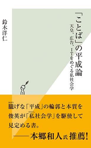 「ことば」の平成論 天皇、広告、ITをめぐる私社会学 (光文社新書)
