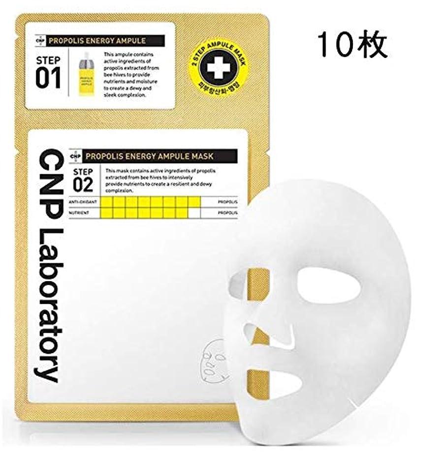 トン気づかない封筒[CNP]チャ&パクプロポリスエネルギーアンプルマスクパック10枚 (1step 1.5ml + 2step 30ml)[海外直送品][並行輸入品]