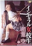 インモラル女校生 相葉空 [DVD]