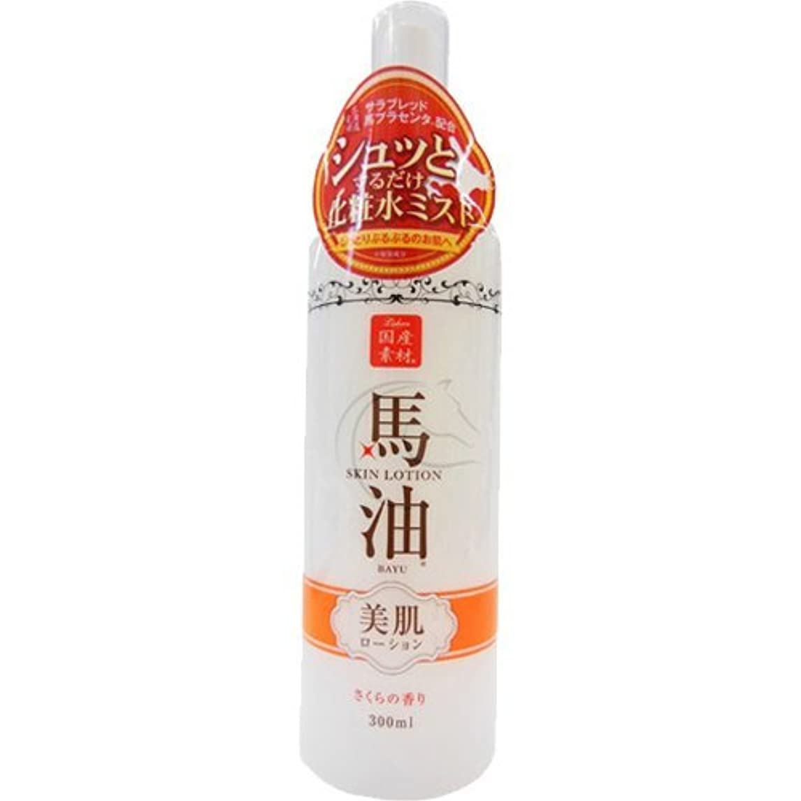 カポックグラス哺乳類リシャン 馬油化粧水 さくらの香り 300mL