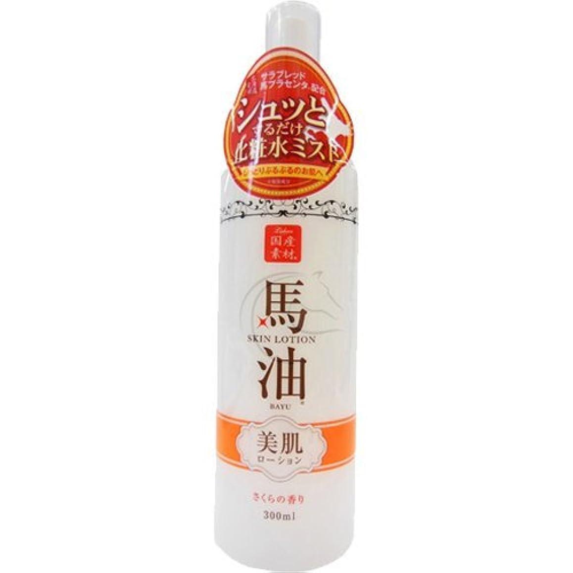 証明する天皇ハリケーンリシャン 馬油化粧水 さくらの香り 300mL