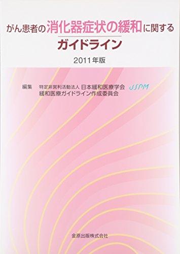 がん患者の消化器症状の緩和に関するガイドライン 2011年版の詳細を見る