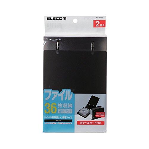 エレコム DVD・CD不織布ケース専用ファイル 2個セット 36枚収納 ブラック CCD-B02WBK
