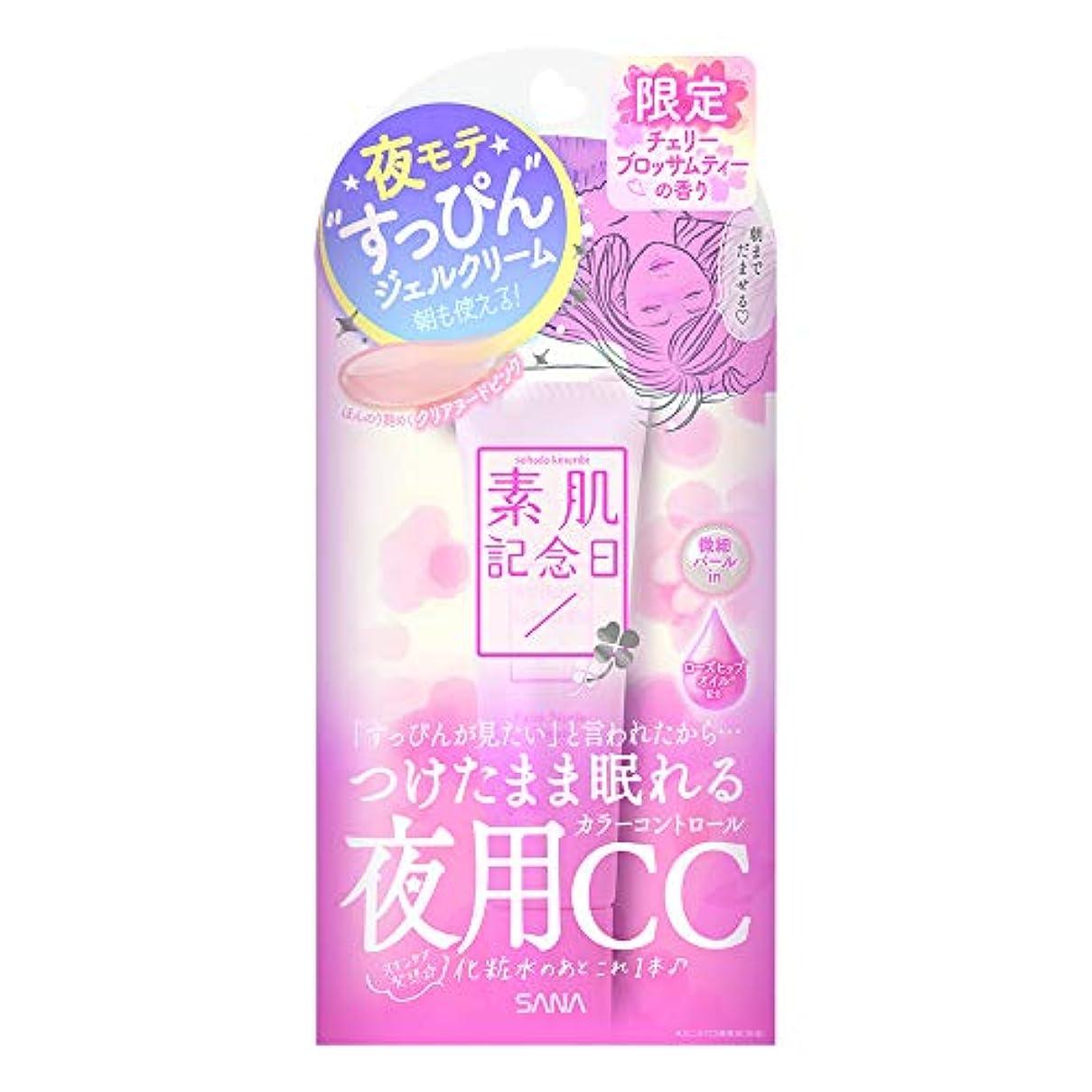 部独占確立します素肌記念日 フェイクヌードクリーム ヌードピンク チェリーブロッサムティの香り 30g