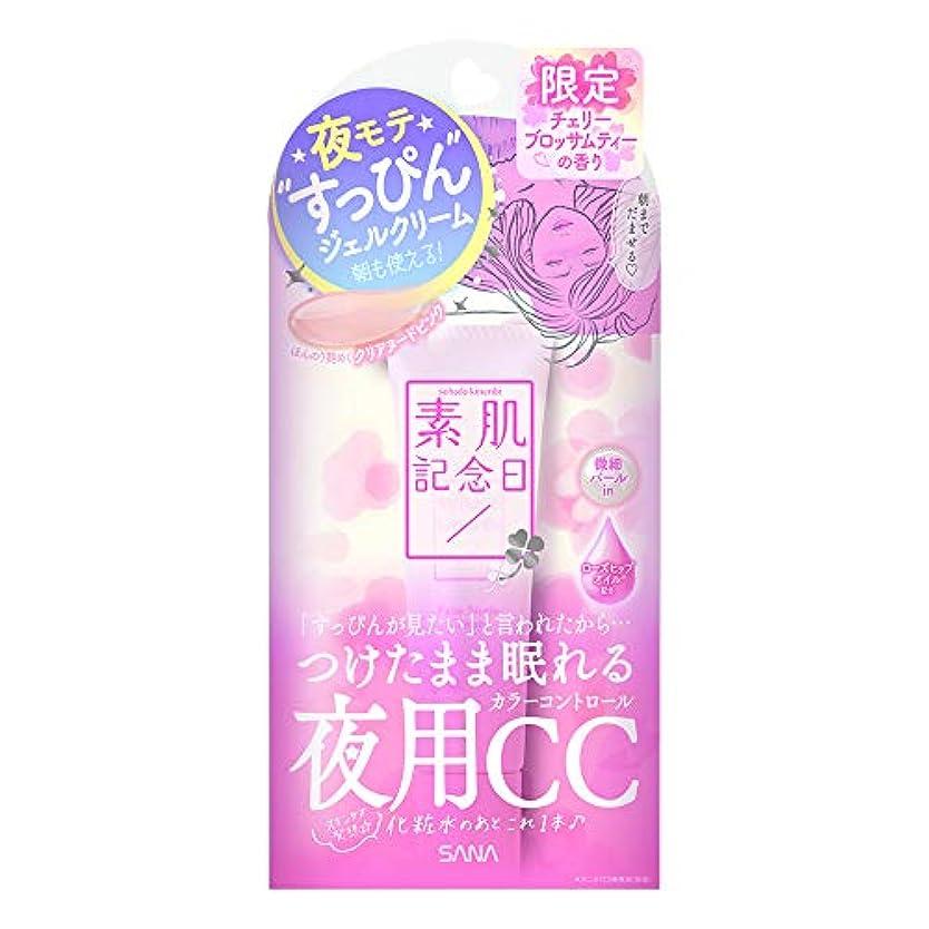 オートメーション凍る味素肌記念日 フェイクヌードクリーム ヌードピンク チェリーブロッサムティの香り 30g