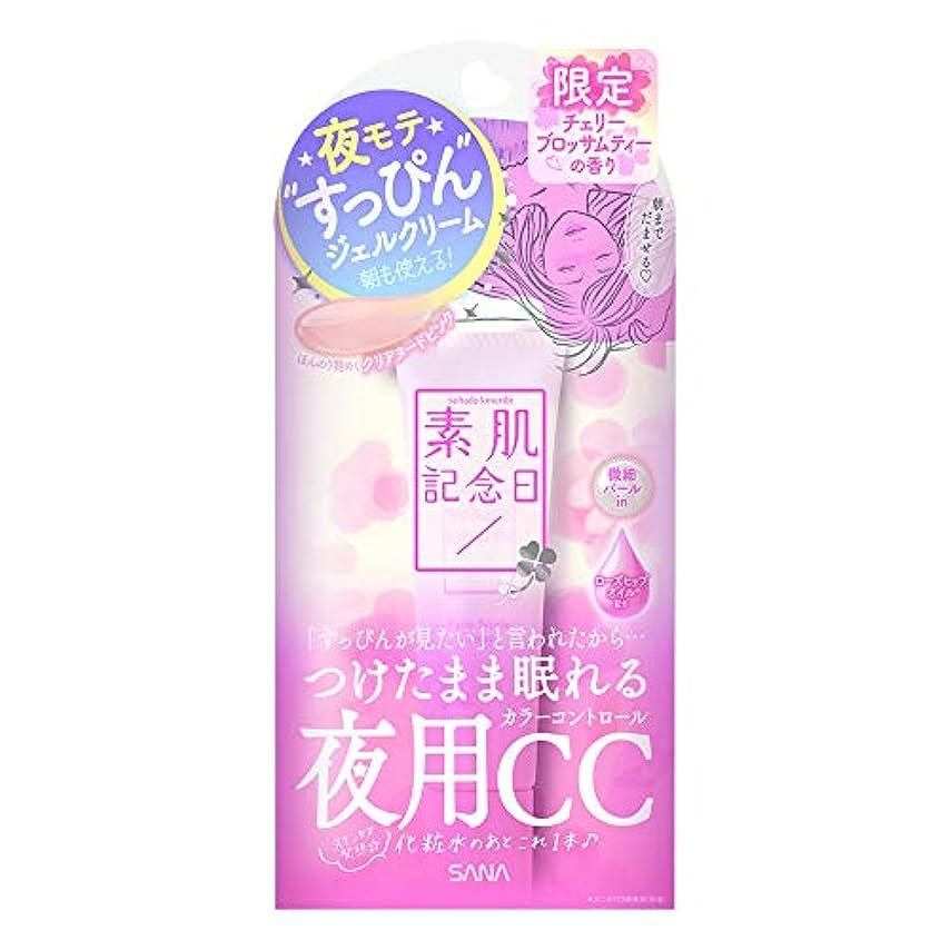 課すホーン脆い素肌記念日 フェイクヌードクリーム ヌードピンク チェリーブロッサムティの香り 30g