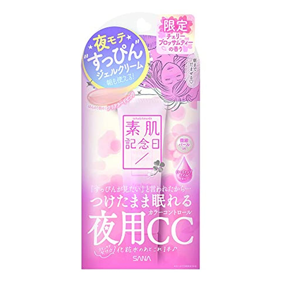 レビュー忍耐病者素肌記念日 フェイクヌードクリーム ヌードピンク チェリーブロッサムティの香り 30g