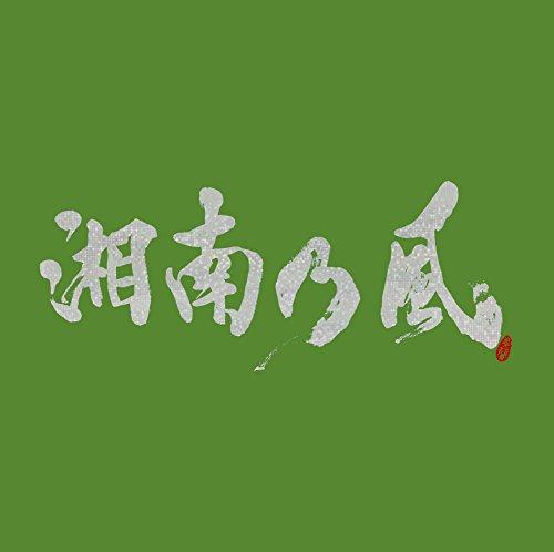 湘南乃風 〜一五一会〜 (初回盤) (CD+DVD)