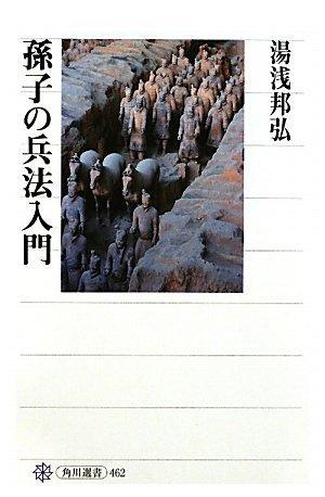 孫子の兵法入門 (角川選書)の詳細を見る