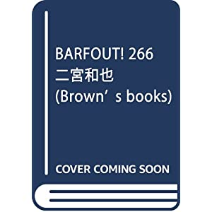 BARFOUT! 266 二宮和也 (Brown's books)