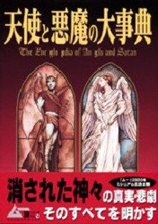 天使と悪魔の大事典 (Gakken mook―ムー謎シリーズ)の詳細を見る