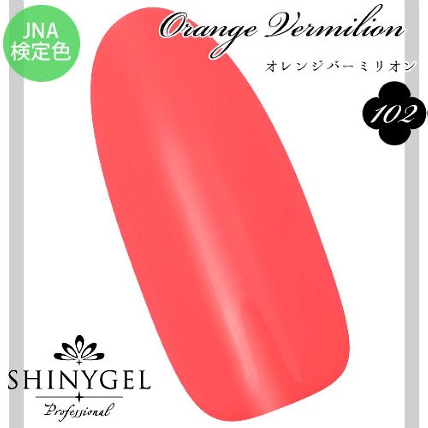 便利さ空気安全性SHINY GEL カラージェル 102 4g オレンジバーミリオン JNA検定色 UV/LED対応