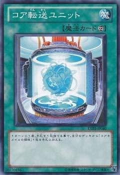 遊戯王/第7期/EXP3-JP040 コア転送ユニット