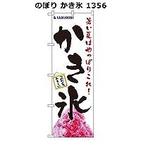 のぼり かき氷 1356 【人気 おすすめ 通販パーク】