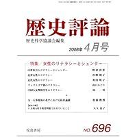 歴史評論 2008年 04月号 [雑誌]