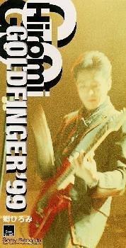 【GOLDFINGER '99/郷ひろみ】突き抜けた洋楽カバーが大ヒット!夏の恋を描いた歌詞に迫る!の画像