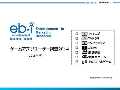 ゲームアプリユーザー調査2014<ゲームアプリユーザー調査> (ビジネスファミ通)