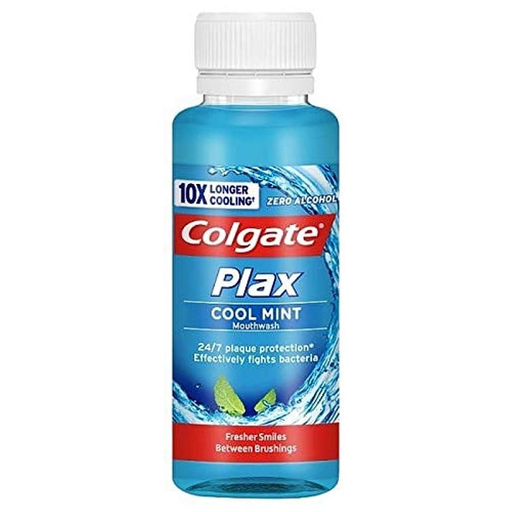 アンデス山脈連続的やがて[Colgate ] コルゲートPlaxクールミントゼロアルコールマウスウォッシュ100ミリリットル - Colgate Plax Cool Mint Zero Alcohol Mouthwash 100ml [並行輸入品]