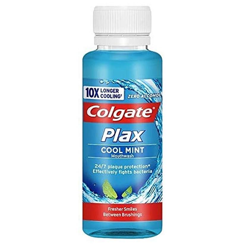知覚するファイター奨学金[Colgate ] コルゲートPlaxクールミントゼロアルコールマウスウォッシュ100ミリリットル - Colgate Plax Cool Mint Zero Alcohol Mouthwash 100ml [並行輸入品]