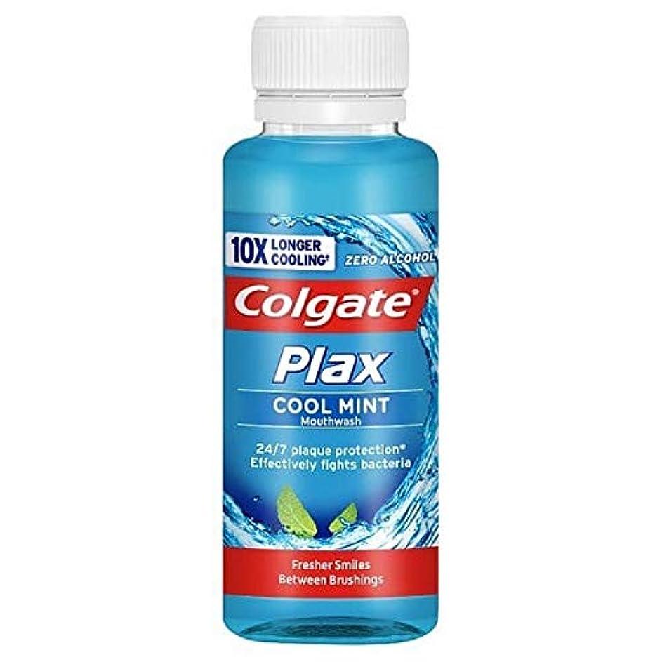 乳白色深める地上の[Colgate ] コルゲートPlaxクールミントゼロアルコールマウスウォッシュ100ミリリットル - Colgate Plax Cool Mint Zero Alcohol Mouthwash 100ml [並行輸入品]
