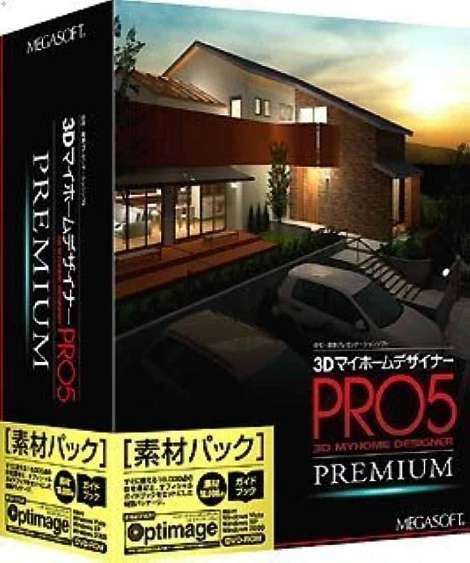 3DマイホームデザイナーPRO5 PREMIUM 素材パック