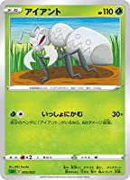 ポケモンカードゲーム 【緑】PK-SA-005 アイアント